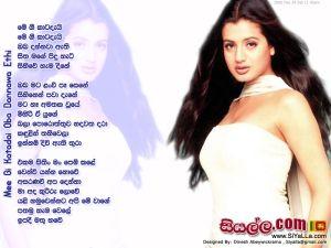 Mee Gi Katado Oba Dannawa Ethi Sinhala Lyric
