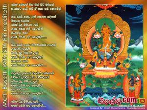 Meth Bosath With Sith Piri Maditath Sinhala Lyric