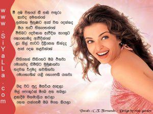 Mi Amba Wanaye Gi Handa Pathura Sinhala Lyric