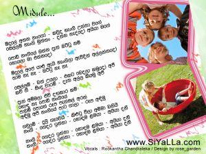 Midule Athana Nango  Sinhala Lyric