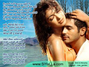 Midumin Wasi Kandu Yaya Salitha Wi Sinhala Lyric