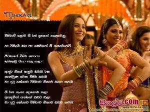 Mihirawi Lowa Gi Raja Dahane Nalawenu Sinhala Lyric
