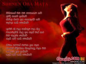 Sihinen Oba Mata Penenawanam Sinhala Lyric