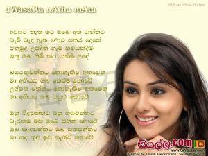 Awasara Netha Mata Sinhala Lyric