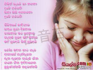 Himin Sere Paa Nagana Duwe Harshani Sinhala Lyric