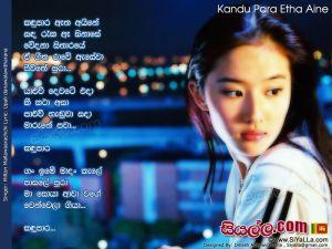 Kandu Para Etha Aine Sinhala Lyric