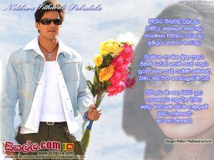 Nidi Bara Sithuvili Pubudala Sinhala Lyric