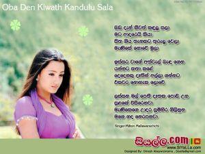 Oba Den Kiwath Kandulu Sala Sinhala Lyric