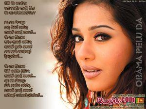Oba Ma Pelu Da Nododa Hendu Sitha Sinhala Lyric