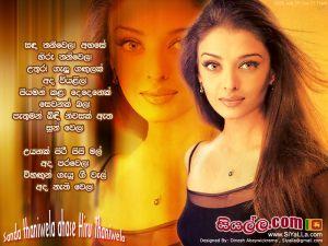 Sanda Thani Wela Ahase Hiru Thani Wela Sinhala Lyric