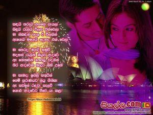 Sandai Tharui Ahase Payala Sinhala Lyric