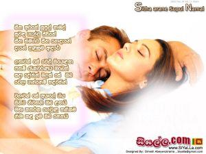 Sitha Arane Supul Namal Suwanda Gelwu Jiwithe Sinhala Lyric