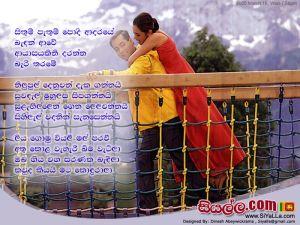 Sithum Pathum Podi Adare Bandan Awe Sinhala Lyric
