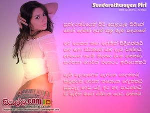 Sundarathwayen Piri Sonduruma Sihine Sinhala Lyric