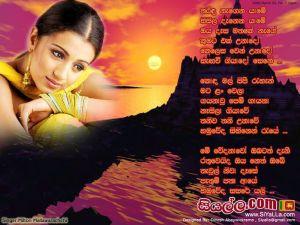 Tharindu Nagena Yaame Sinhala Lyric