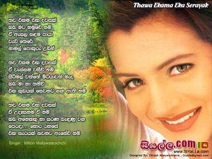 Thawa Ekama Eka Dawasak Sinhala Lyric