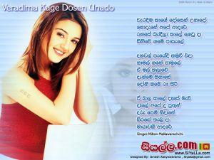 Varadima Kage Dosen Unado Sinhala Lyric
