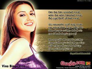 Vina Bingu Vina Pawasanne Adare Sinhala Lyric