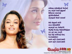 Samanala Samanaliyan Madde Ada Sinhala Lyric