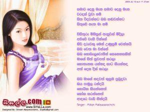 Samawa Denu Mena Samawa Denu Mena Waradak Wuwanam Sinhala Lyric
