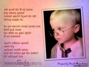 Sama Karan Mata Kiyu De Nahana Bala Bolanda Puthune Sinhala Lyric