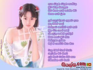 Asa Randunu Randunu Than Wala Sinhala Lyric