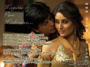 Miyuru Pem Madirawe Sinhala Lyric