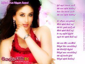 Mulu Lowa Magen Asawi Oba Gena Kumak Kiyam Do Sinhala Lyric