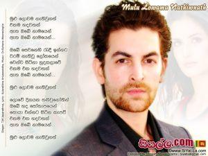 Mulu Lowama Nathiwunath Ekama Hadawathak Sinhala Lyric