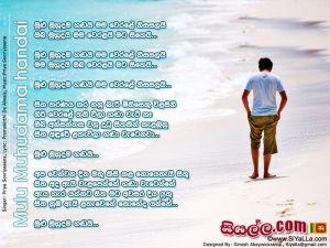 Mulu Muhudama Handai Mama Werale Nisasalai Sinhala Lyric