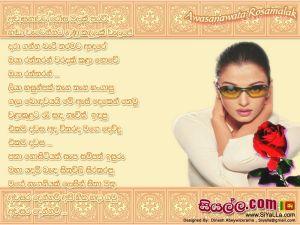 Awasanawata Rosa Malak Paravi Sinhala Lyric