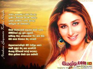 Nambara Goyamata Rahas Kiyala Sinhala Lyric