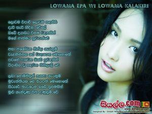 Lowama Epa Vi Lowama Kala Kiri Sinhala Lyric