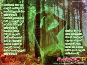 Wasanthe Nidaun Yowun Kokilawan Sinhala Lyric