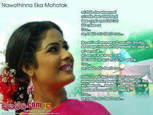 Nawathinna Eka Mohotak (Chaya Drama Theme Song)