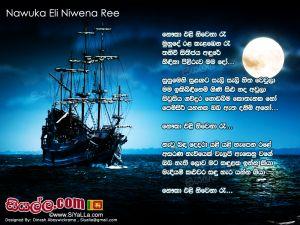 Nawuka Eli Niwena Ree Sinhala Lyric