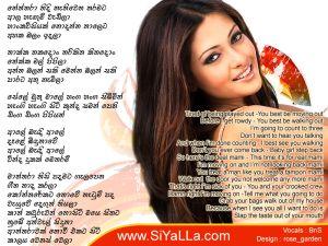 Nethara Nidi Nathi Wena Tharamata Sinhala Lyric