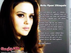Nethu Piyami Sihinayaka Obe Ruwa Dakinnata Sinhala Lyric