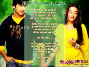 Nim Him Sewuwa Ma Sasare Sinhala Lyric