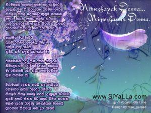 Nimeshayak Denna Sinhala Lyric