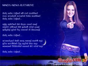 Ninda Nena Rathriye Me Palu Kantiye Sinhala Lyric
