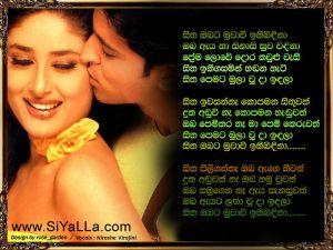 Sitha Obata Muvawi Ikibinda Sinhala Lyric