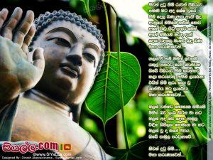Niwan Dutu Himi Ruwan Piliru Sinhala Lyric
