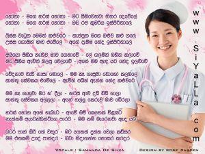 Nona Mage Nurse Nona Sinhala Lyric