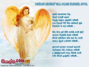 Numbe Senehe Vila Mage Pathum Lowa Sinhala Lyric
