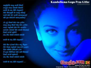 Kandulinma Gayu Pem Githe Sinhala Lyric