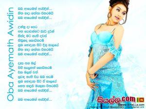 Oba Ayemath Awidin Sinhala Lyric