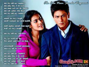 Oba Eda Nam Sanda Wagemai Sinhala Lyric