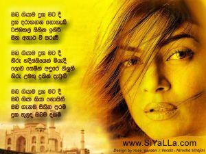 Oba Giyama Duka Mata Dii Sinhala Lyric