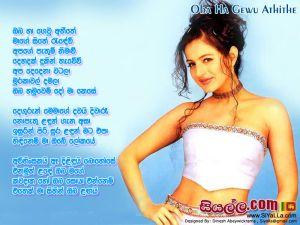 Oba Ha Gewu Athithe Mage Sithe Randevi Sinhala Lyric